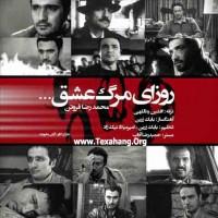 متن آهنگ جدید روزایمرگعشق از محمدرضا فروتن