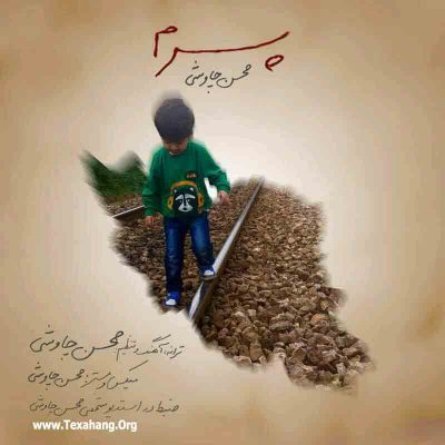 متن آهنگ پسرم از محسن چاوشی
