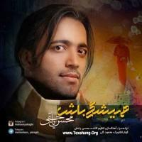 متن آهنگ جدید همیشگی باش از محسن یاحقی