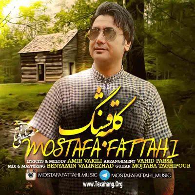 متن آهنگ جدید کلبه قشنگ از مصطفی فتاحی