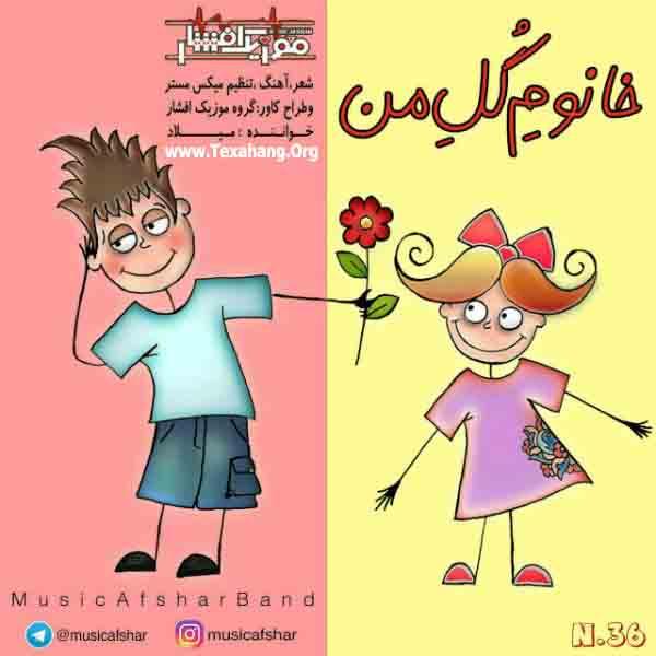 متن آهنگ جدید خانوم گل من از موزیک افشار