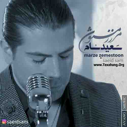 متن آهنگ جدید مرز زمستون از سعید سام