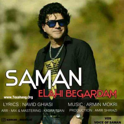 متن آهنگ جدید الهی بگردم از سامان