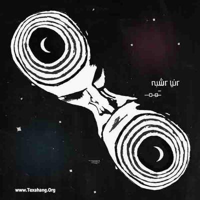 متن آهنگ جدید دنیا دو شبه از تهم