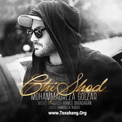 متن آهنگ جدید چی شد از محمدرضا گلزار