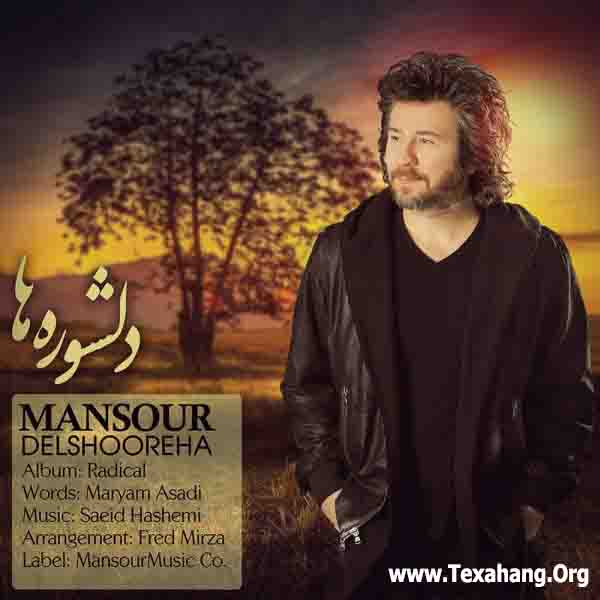 متن آهنگ جدید دلشورهها از منصور