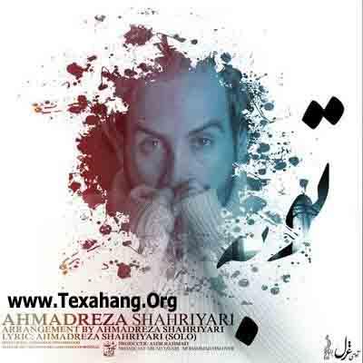 متن آهنگ جدید توبه از احمد سلو