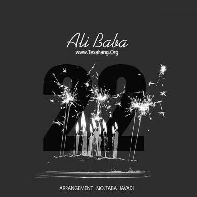 متن آهنگ جدید 22 از علی بابا