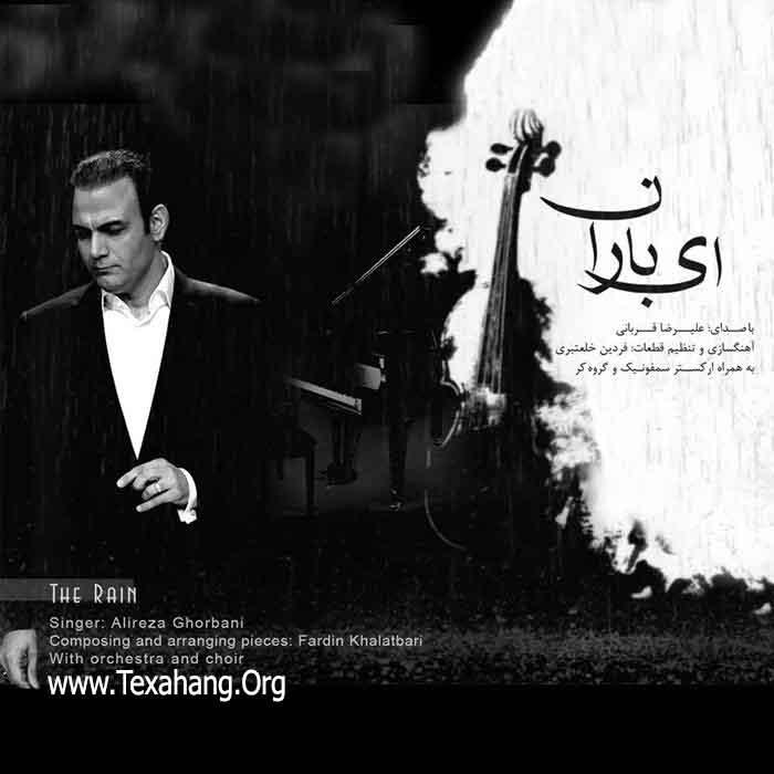 متن آهنگ ای باران از علیرضا قربانی