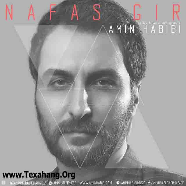 متن آهنگ جدید نفسگیر از امین حبیبی