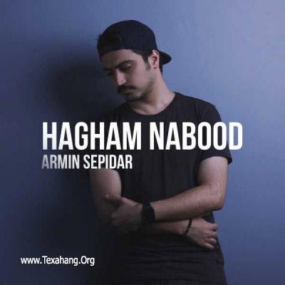 متن آهنگ جدید حقم نبود از آرمین سپیدار