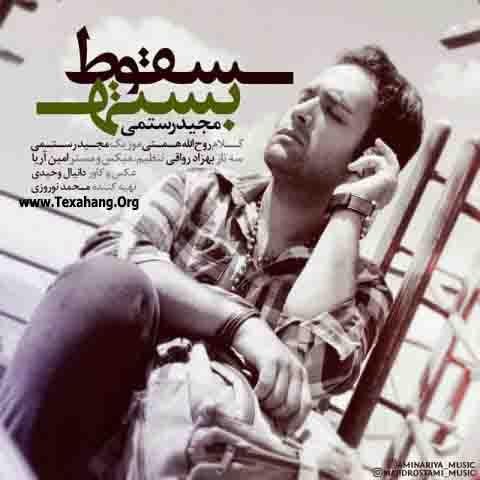 متن آهنگ جدید سقوط بسته از مجید رستمی
