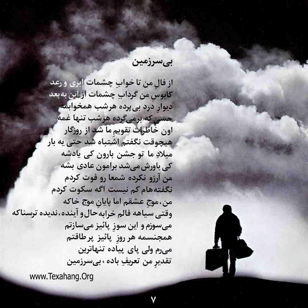 متن آهنگ جدید بی سرزمین از مهدی یراحی