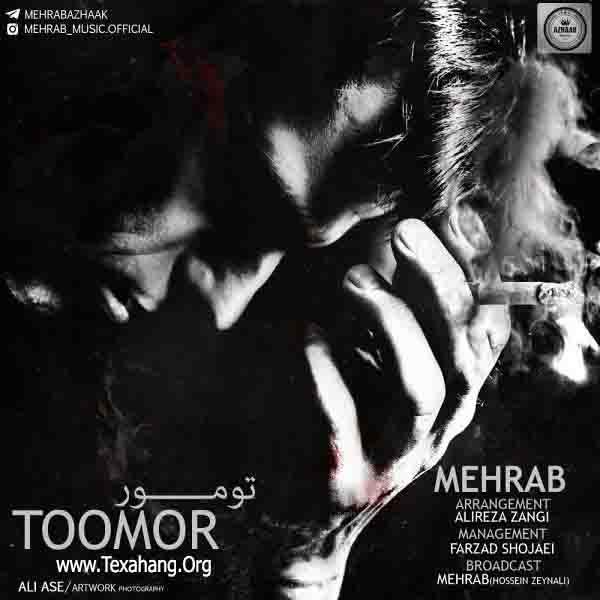 متن آهنگ جدید تومور از مهراب