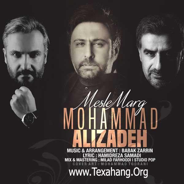 متن آهنگ جدید مثل مرگ از محمد علیزاده