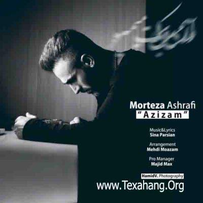متن آهنگ جدید عزیزم از مرتضی اشرفی