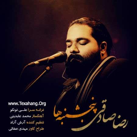 متن آهنگ پنجشنبهها از رضا صادقی