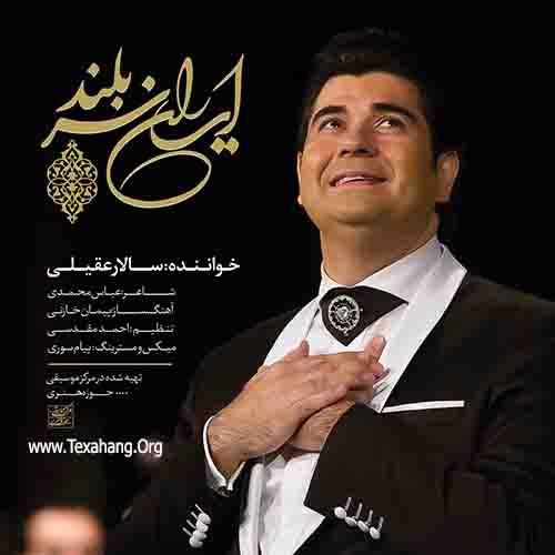 متن آهنگ جدید ایران سربلند از سالار عقیلی