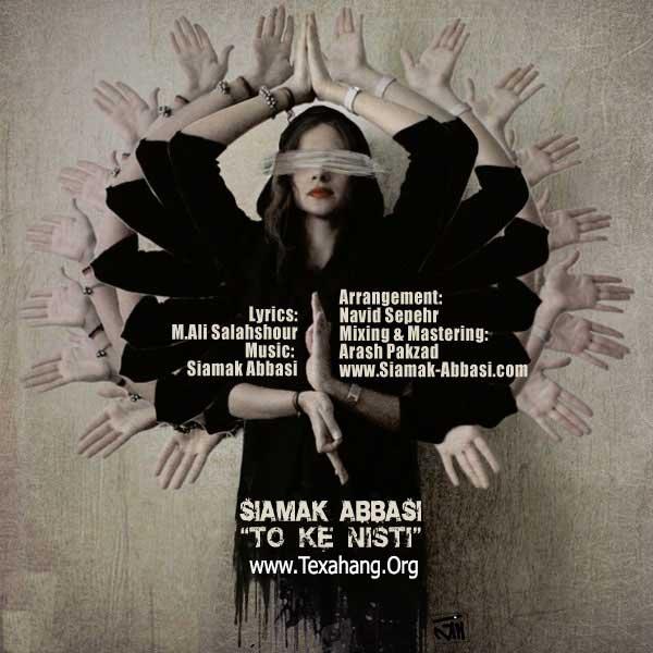 متن آهنگ تو که نیستی از سیامک عباسی
