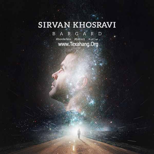متن آهنگ جدید برگرد از سیروان خسروی