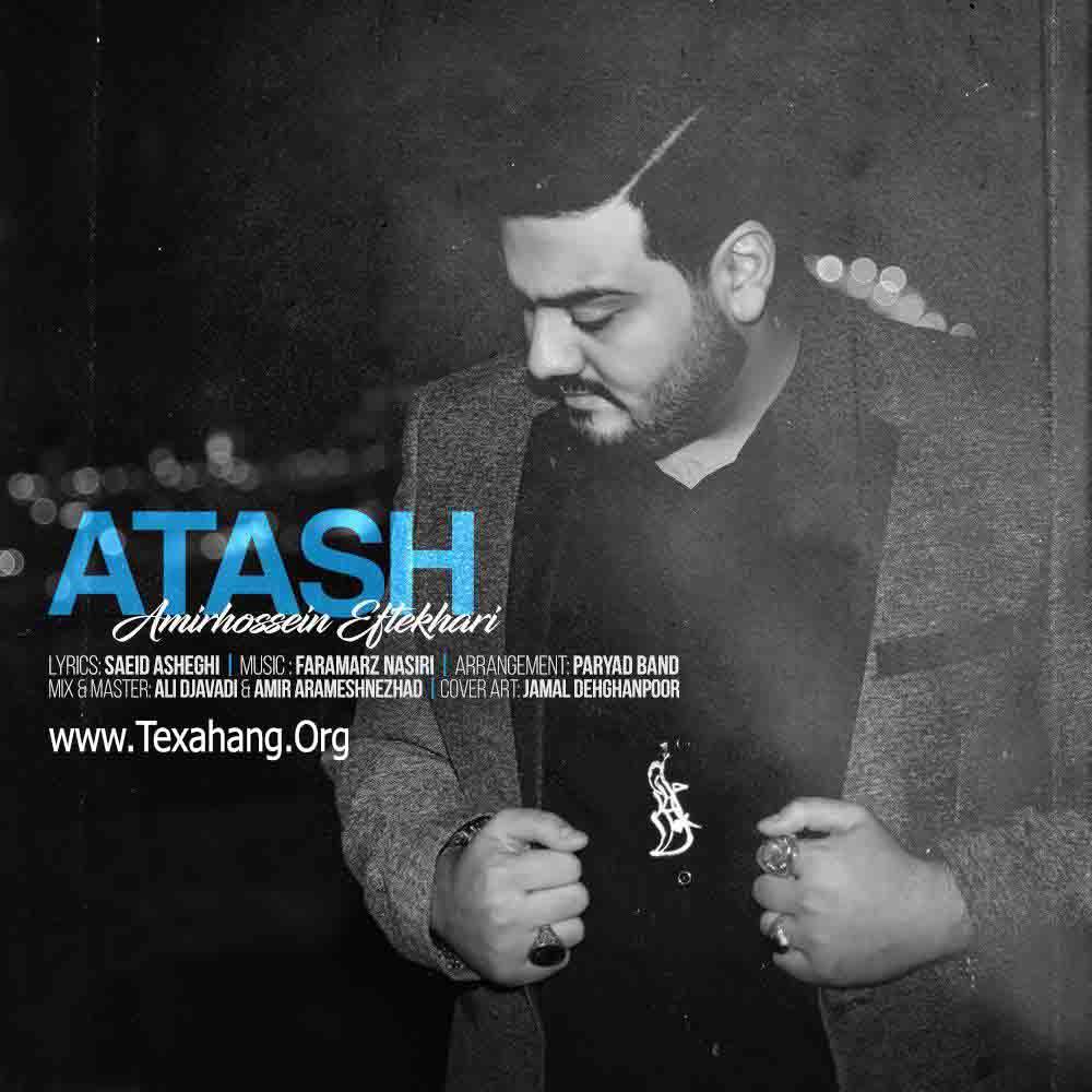متن آهنگ جدید عطش از امیر حسین افتخاری