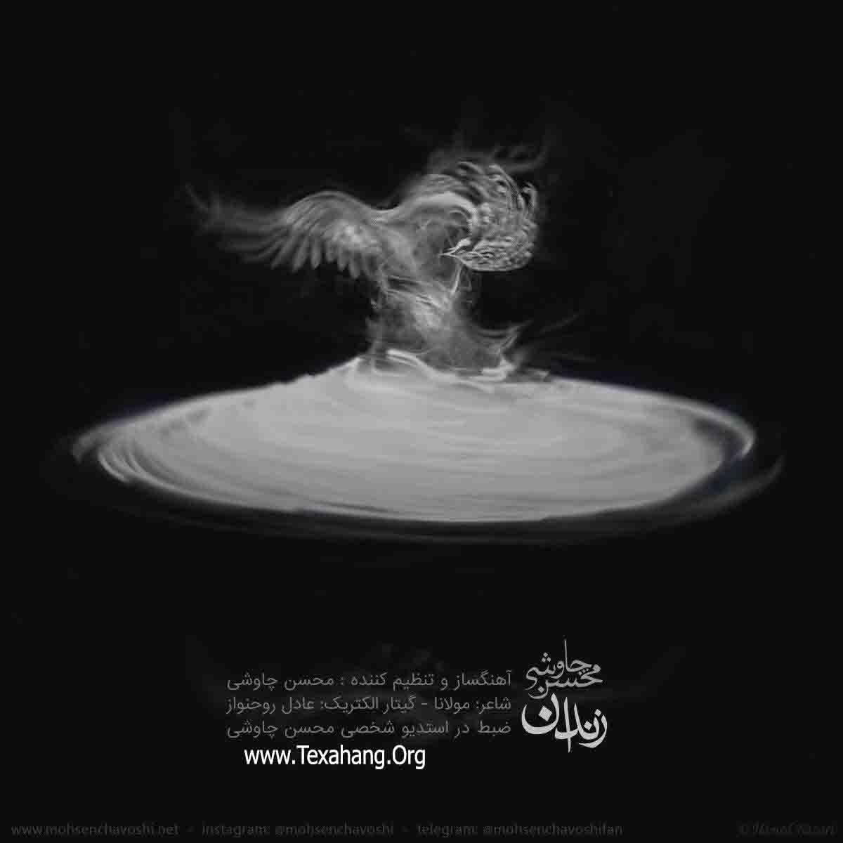 متن آهنگ جدید زندان از محسن چاوشی