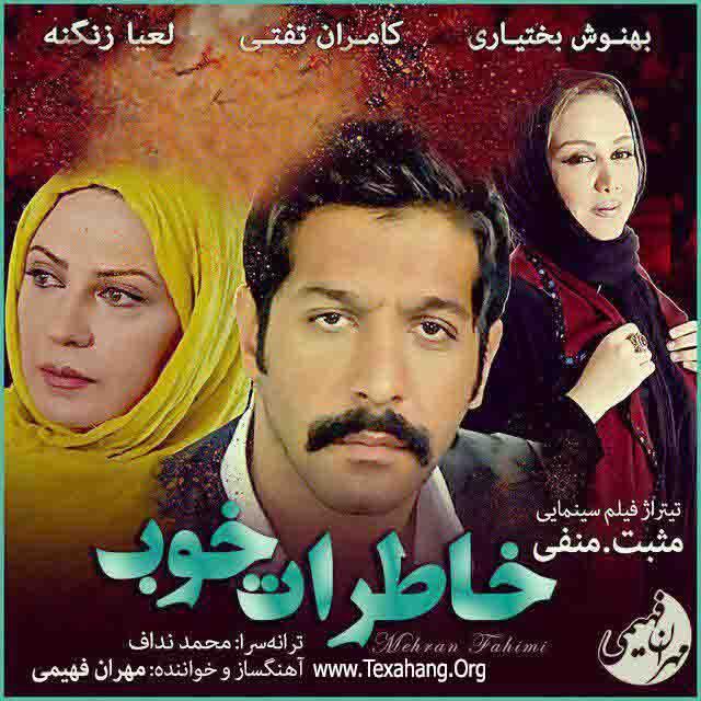 متن آهنگ جدید مثبت منفی از مهران فهیمی