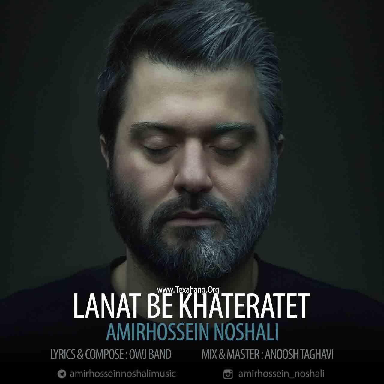 متن آهنگ جدید لعنت به خاطرات از امیرحسین نوشالی