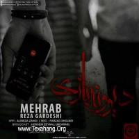 متن آهنگ جدید دیوونه بازی از مهراب