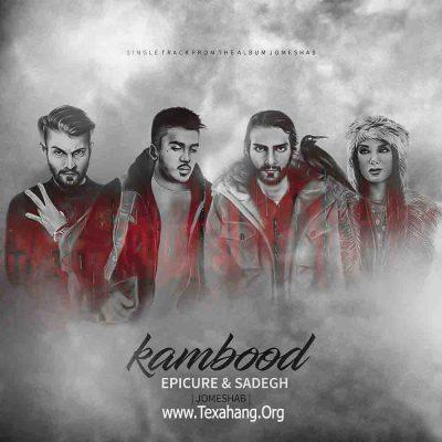 متن آهنگ جدید جمعه شب از صادق و اپیکور باند