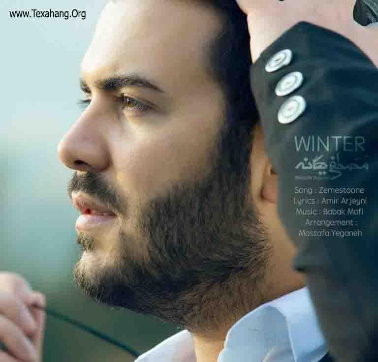 متن آهنگ جدید زمستونه از مصطفی یگانه