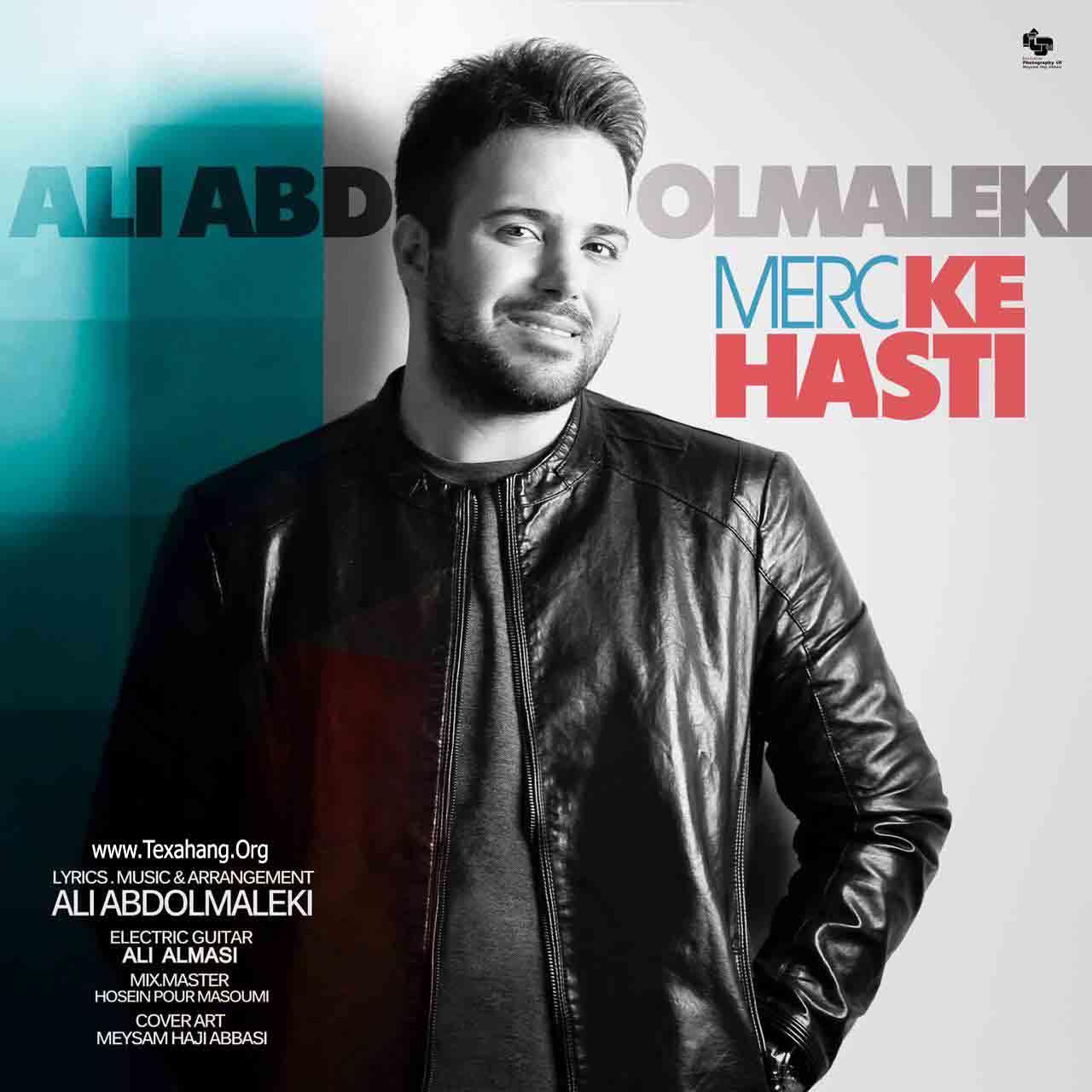 متن آهنگ جدید علی عبدالمالکی به نام مرسی که هستی