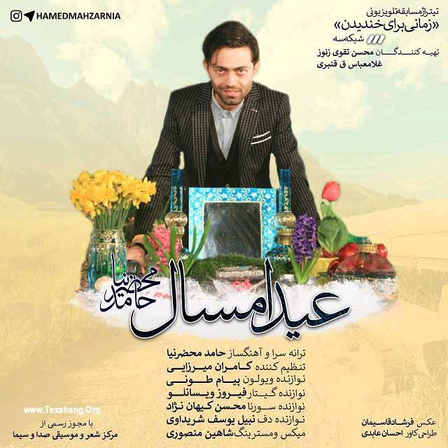 متن آهنگ جدید حامد محضرنیا به نام عید امسال