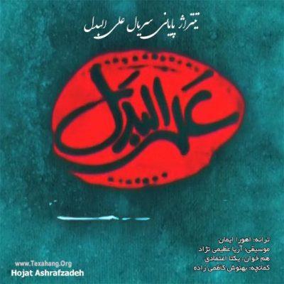 متن آهنگ جدید حجت اشرف زاده به نام علی البدل