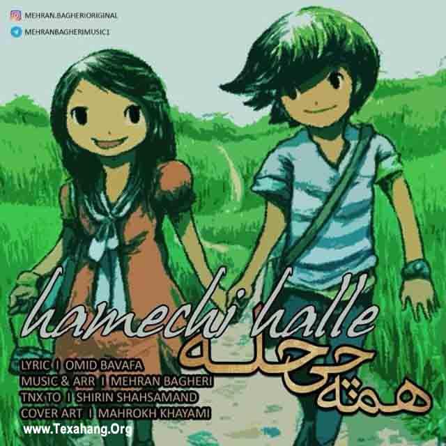 متن آهنگ جدید مهران باقری به نام همه چی حله