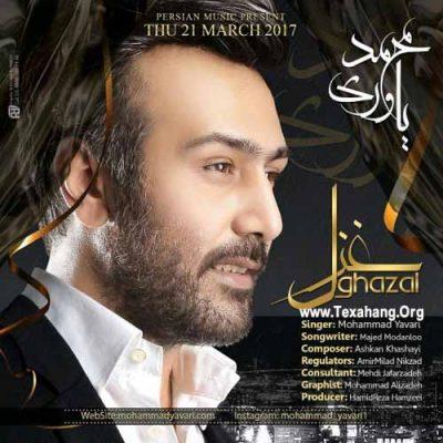متن آهنگ جدید محمد یاوری به نام غزل