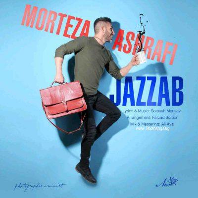 متن آهنگ جدید مرتضی اشرفی به نام جذاب