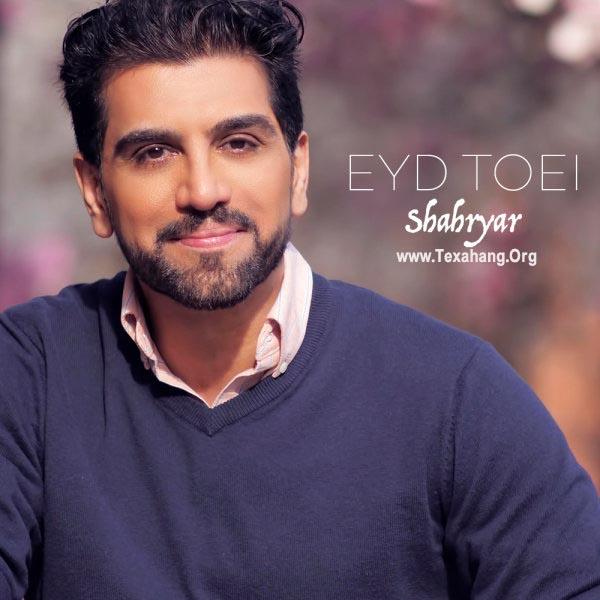 متن آهنگ جدید شهریار به نام عید تویی