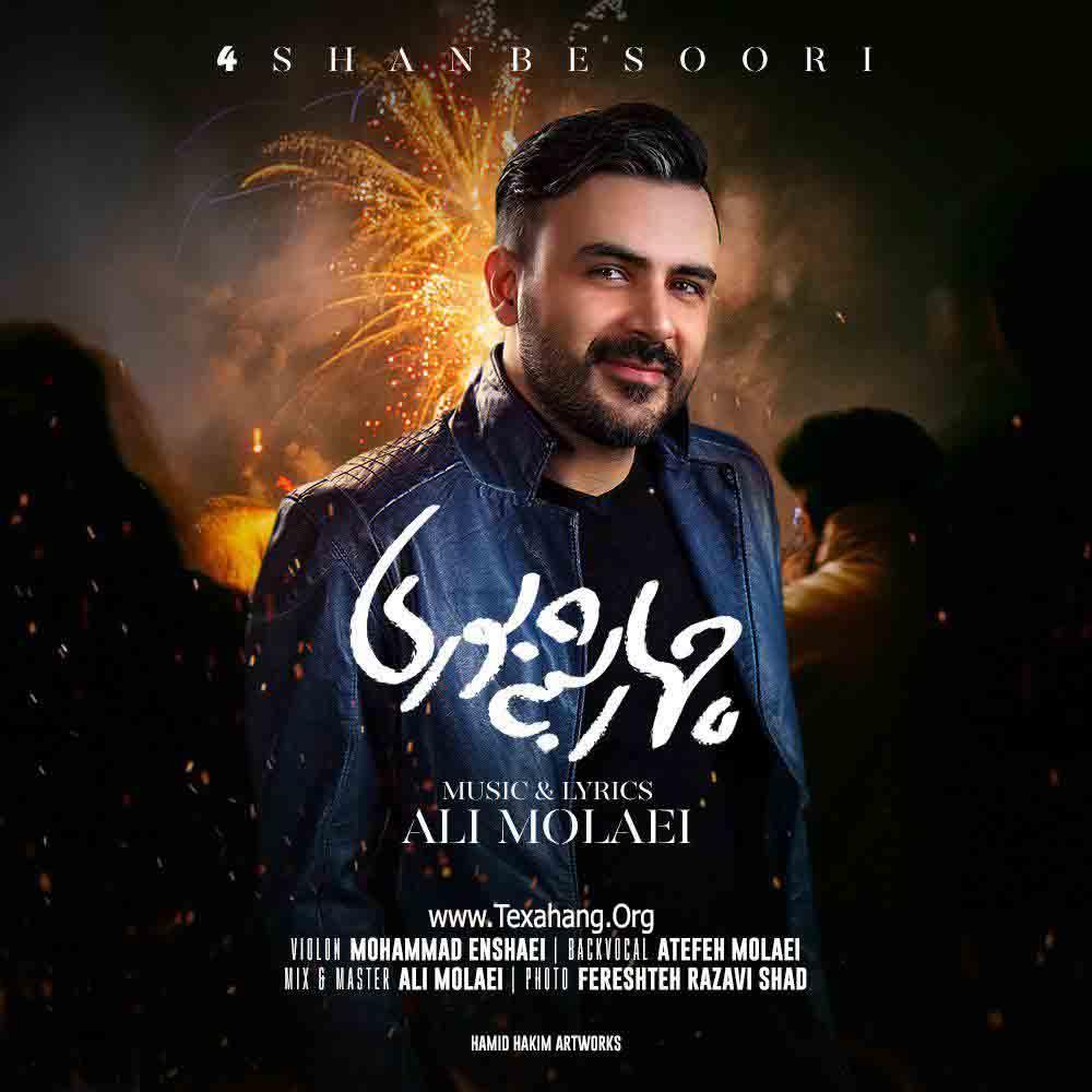 متن آهنگ جدید علی مولایی به نام چهارشنبه سوری
