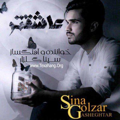 متن آهنگ جدید زیر چتر از سینا گلزار
