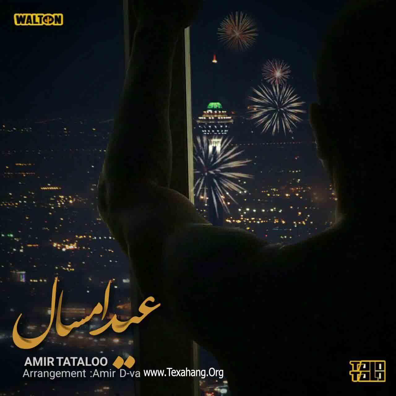 متن آهنگ جدید امیر تتلو به نام عید امسال