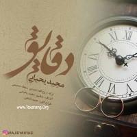 متن آهنگ جدید مجید یحیایی به نام دقایق