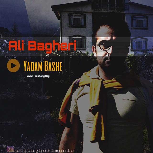 متن آهنگ جدید علی باقری به نام یادم باشه