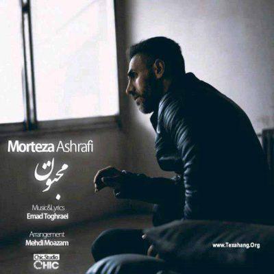 متن آهنگ جدید مرتضی اشرفی به نام مجنون