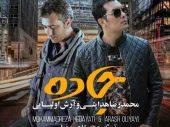 متن آهنگ جدید محمدرضا هدایتی به نام جاده