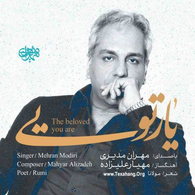 متن آهنگ جدید مهران مدیری به نام یار تویی