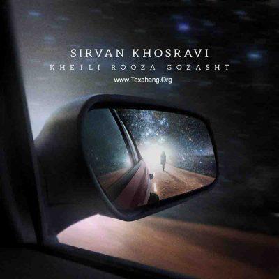 متن آهنگ جدید سیروان خسروی به نام خیلی روزا گذشت