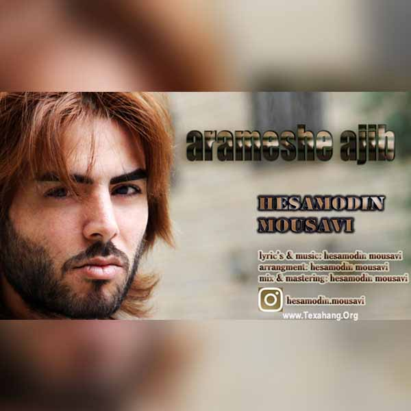 متن آهنگ جدید حسام الدین موسوی به نام آرامش عجیب