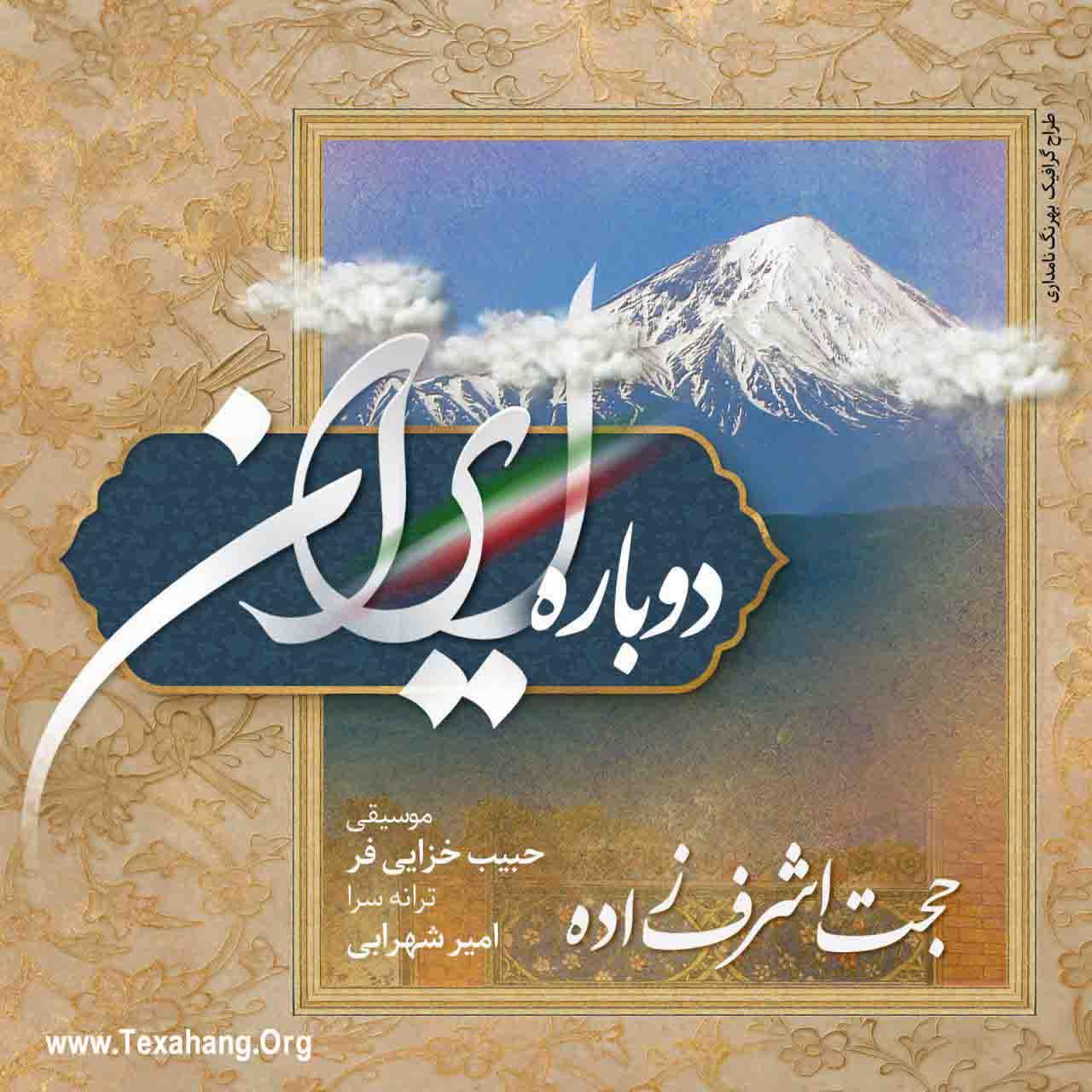 متن آهنگ جدید حجت اشرف زاده به نام دوباره ایران
