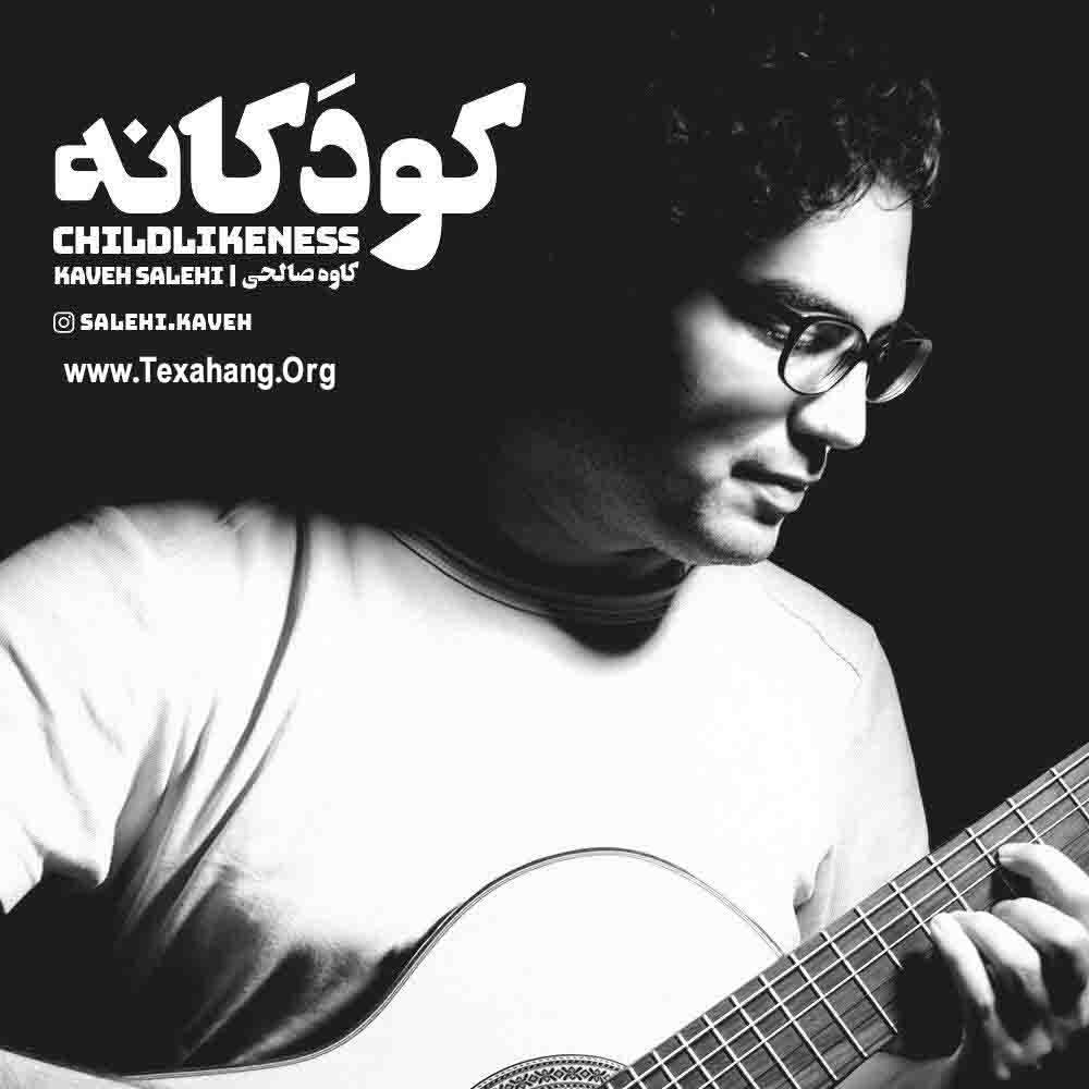 متن آهنگ جدید کاوه صالحی به نام کودکانه